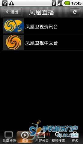 凤凰卫视 PhoenixTV-应用截图