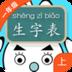一年级汉语拼音上 生產應用 LOGO-玩APPs