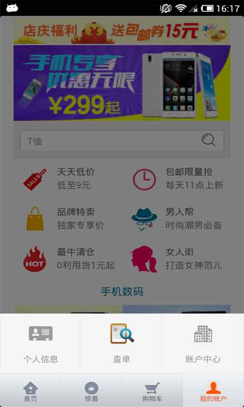 玩免費財經APP|下載买卖宝-包邮限量抢 app不用錢|硬是要APP
