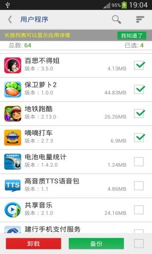 【免費工具App】一键ROOT权限系统程序卸载-APP點子
