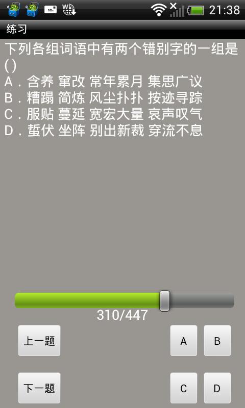 茂钦辛雷智能学习语文