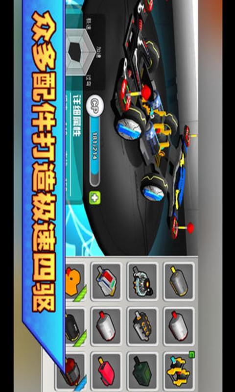 玩賽車遊戲App|口袋四驱车免費|APP試玩