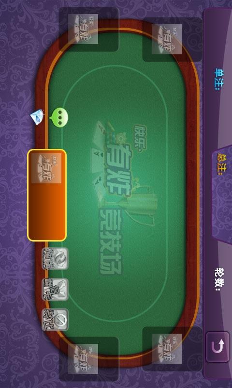 【免費棋類遊戲App】快乐有炸-APP點子