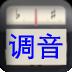 专业调音器 工具 App LOGO-硬是要APP