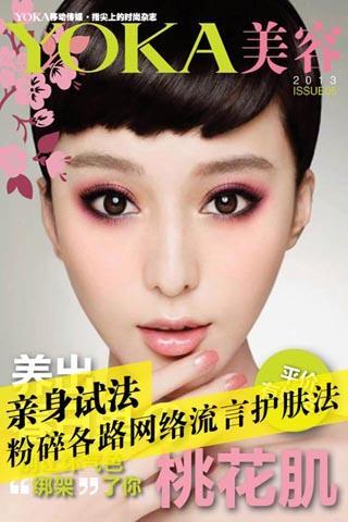 美容宝典 生活 App-癮科技App