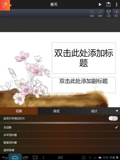 永中 Office 生產應用 App-愛順發玩APP