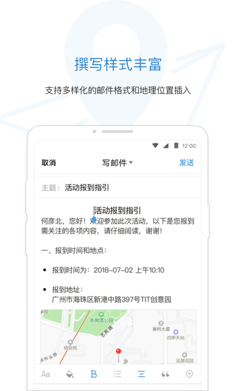 QQ邮箱-应用截图