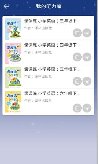 译林英语小助手 生產應用 App-愛順發玩APP