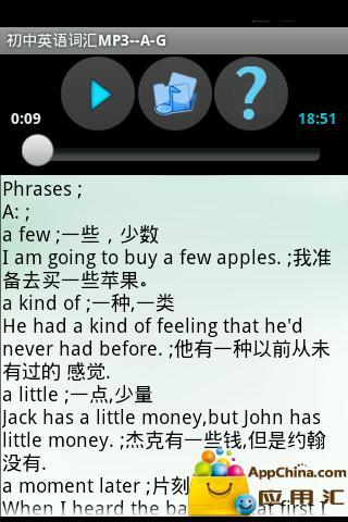 初中英语词汇MP3|玩生產應用App免費|玩APPs
