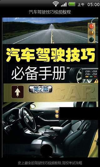 汽车驾驶技巧视频教程