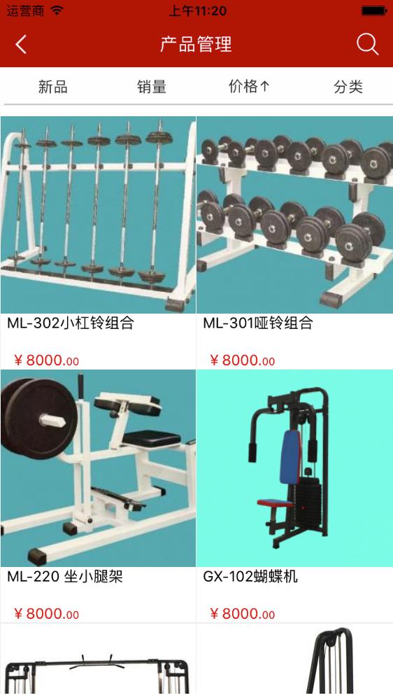 体育器材网-应用截图