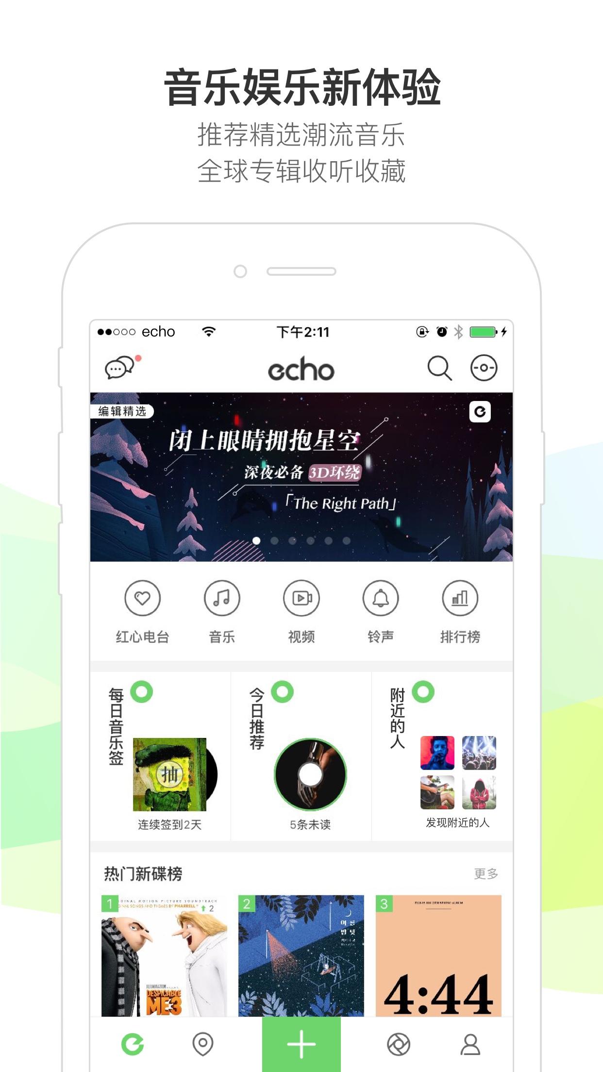 echo回声-应用截图