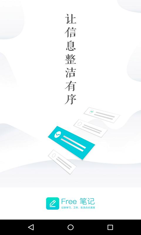Free笔记-应用截图