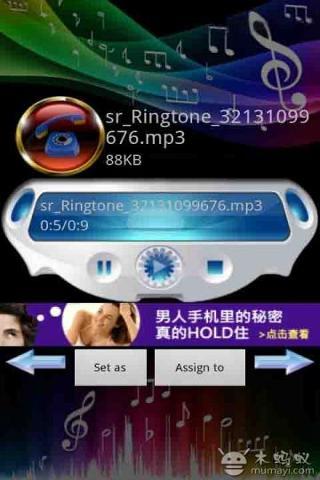 3D短信铃声-应用截图