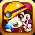 黄金矿工-拯救小萝莉
