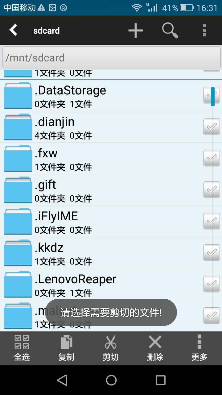 ES文件管理器-应用截图