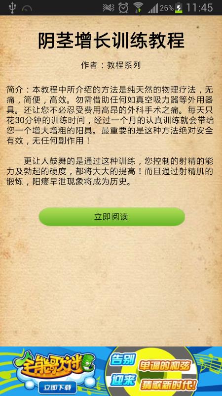 【免費生活App】增长训练教程-APP點子