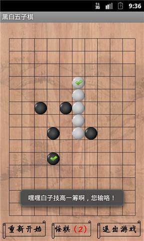 玩棋類遊戲App|黑白五子棋免費|APP試玩