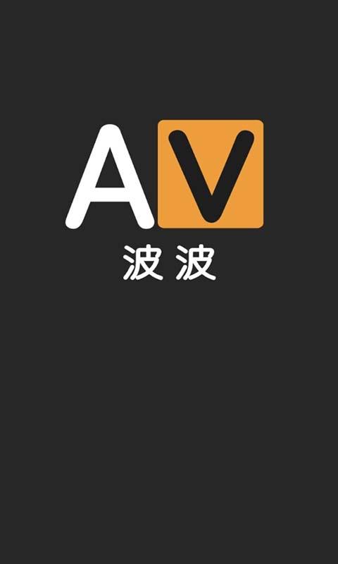 AVbobo-应用截图