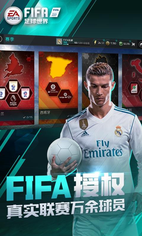 FIFA足球世界-应用截图