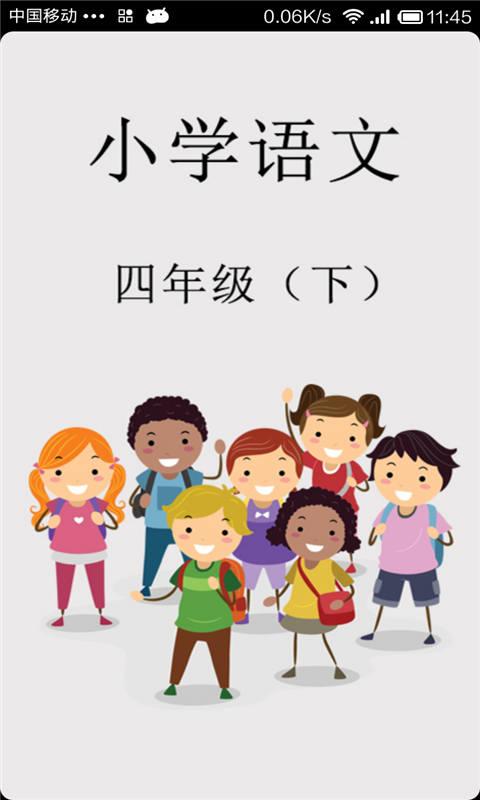 小学语文四年级