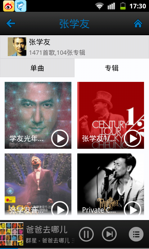 一听音乐 媒體與影片 App-愛順發玩APP