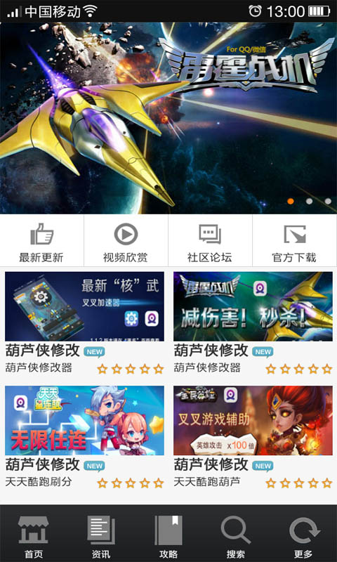 部落衝突COC 攻略助手魔方網1.0.1 apk (Android) free download