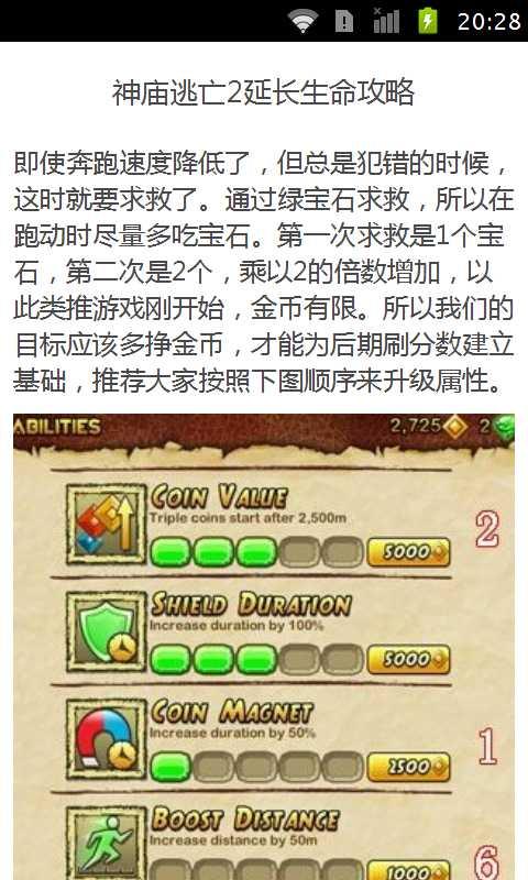 玩免費動作APP|下載神庙逃亡2攻略大全 app不用錢|硬是要APP
