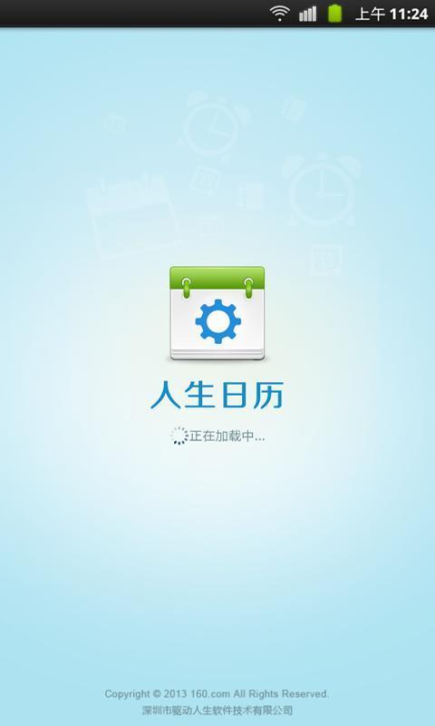 【免費生活App】人生日历-APP點子