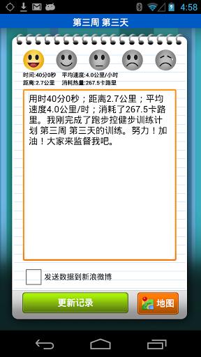 【免費生活App】跑步控-APP點子