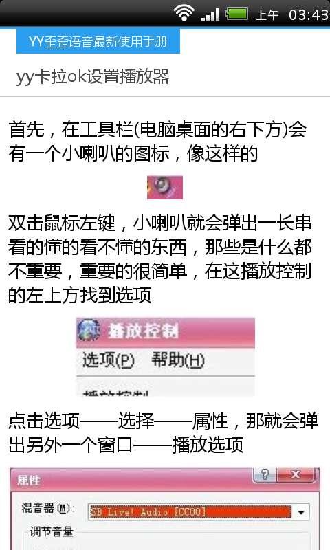 YY语音使用攻略 社交 App-癮科技App