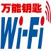 WiFi万能自动解锁 LOGO-APP點子