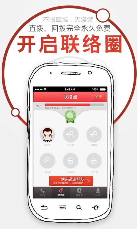 玩免費社交APP|下載爱联络 app不用錢|硬是要APP