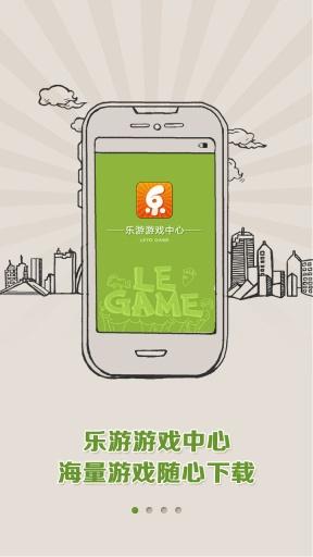 玩免費棋類遊戲APP|下載乐游游戏中心 app不用錢|硬是要APP