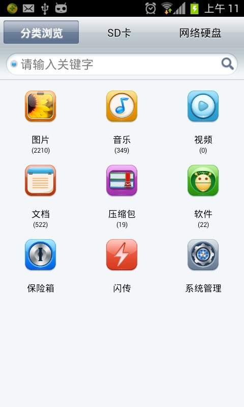 玩工具App|简易文件管理免費|APP試玩