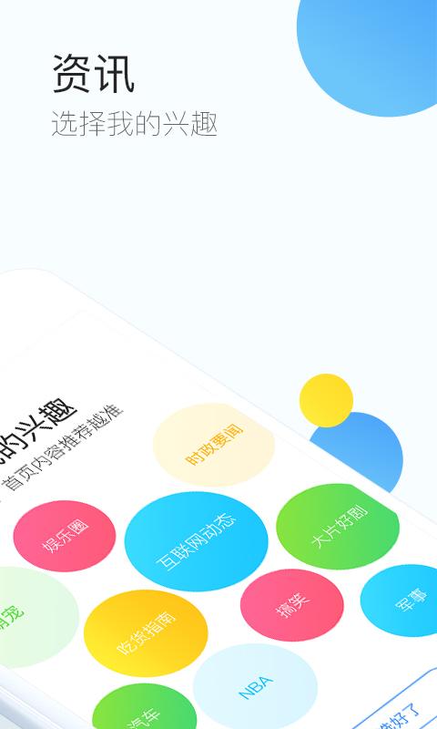 QQ浏览器-应用截图