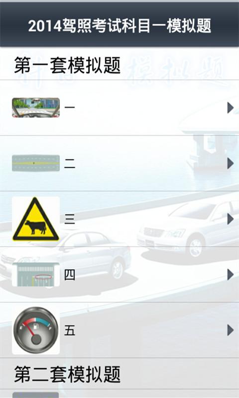 玩免費生產應用APP|下載驾照考试科目一模拟题2014 app不用錢|硬是要APP