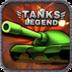 坦克传奇2014
