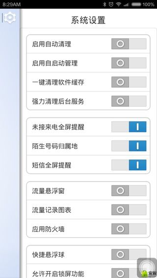 自动内存清理利器-应用截图