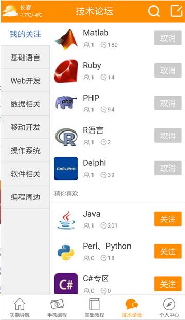 在线编程-应用截图