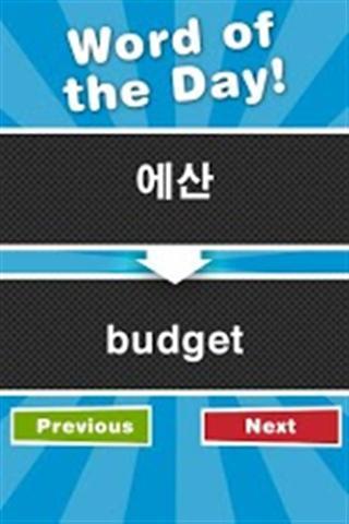 韩语单词 Korean Word of the Day|玩生產應用App免費|玩APPs