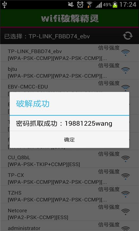 wifi破解精灵