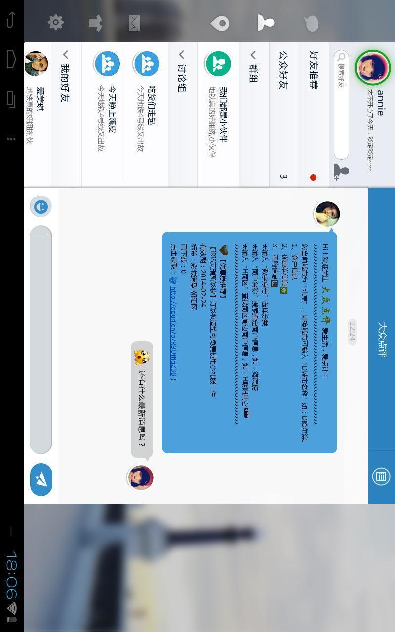 【免費社交App】飞信HD-APP點子