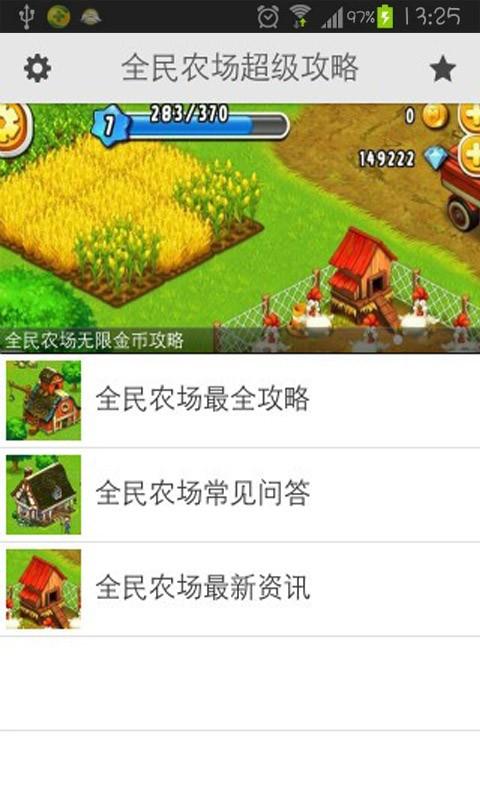 玩模擬App|全民农场攻略-刷金币免費|APP試玩