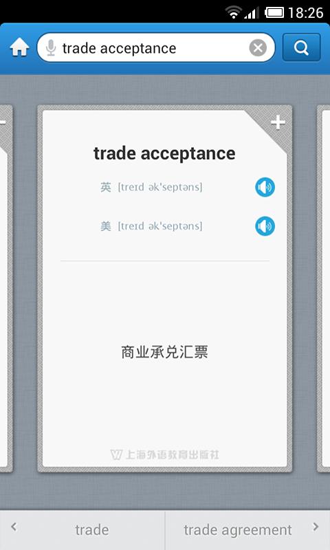外教社外贸英语词典 生產應用 App-愛順發玩APP