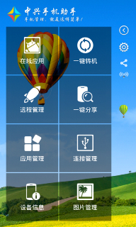 【免費工具App】中兴手机助手-APP點子