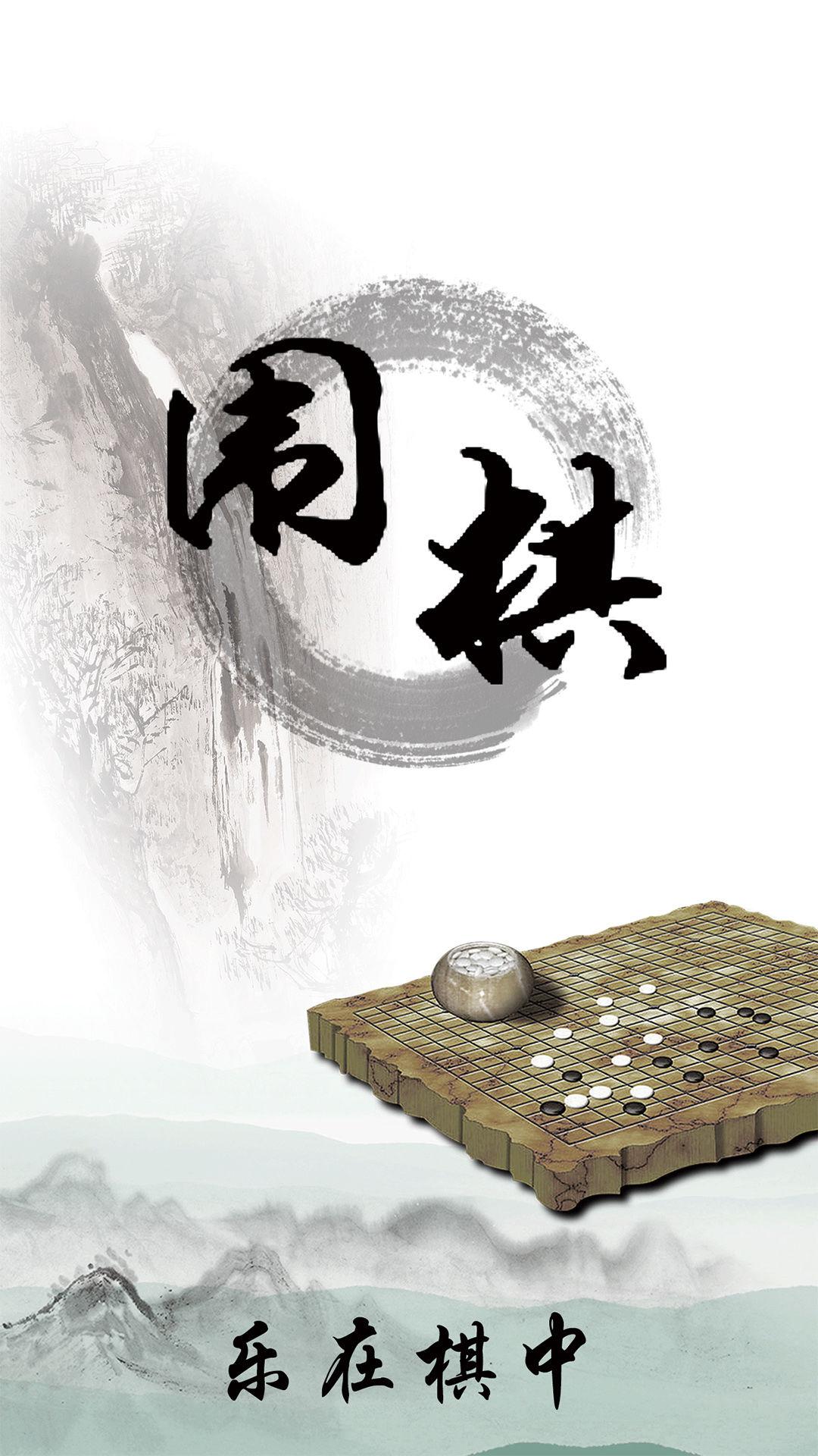 围棋入门教学练习-应用截图