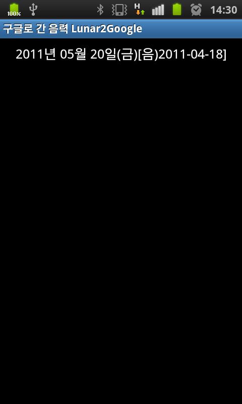Lunar calendar-应用截图