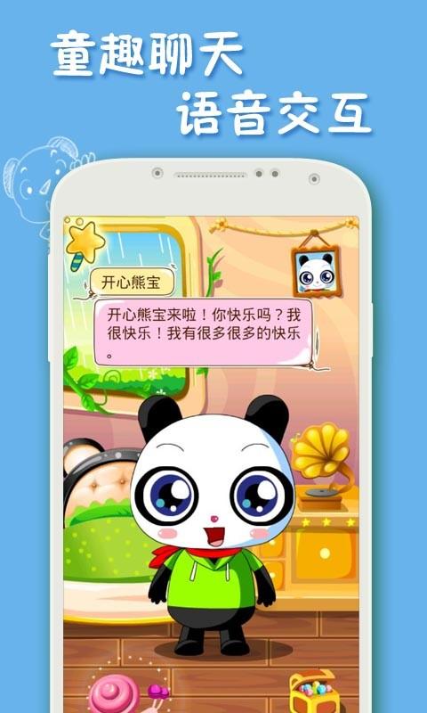 开心宝贝 App Ranking and Store Data | App Annie