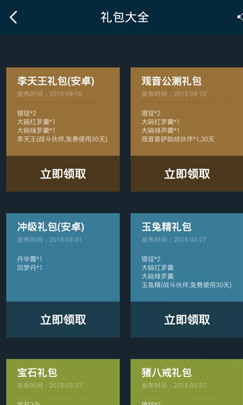 梦幻西游大师|玩模擬App免費|玩APPs